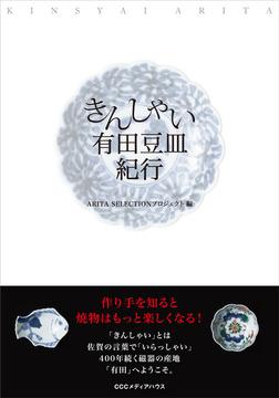 きんしゃい有田豆皿紀行-電子書籍