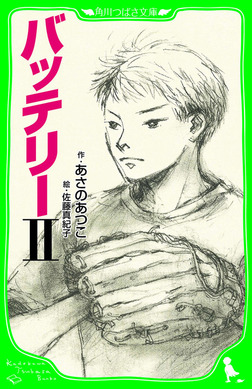 バッテリーII (角川つばさ文庫)-電子書籍