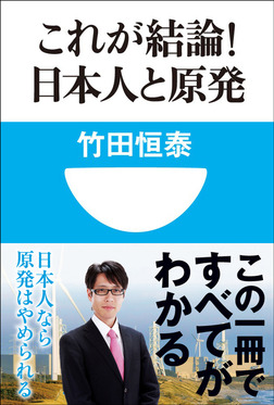 これが結論!日本人と原発(小学館101新書)-電子書籍