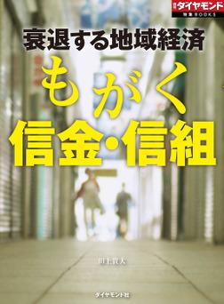 もがく信金・信組(週刊ダイヤモンド特集BOOKS Vol.399)―――衰退する地域経済-電子書籍