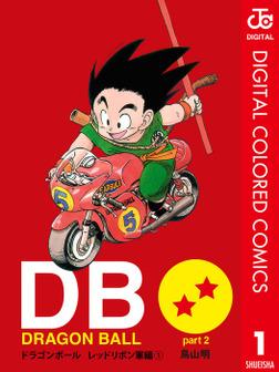 DRAGON BALL カラー版 レッドリボン軍編 1-電子書籍