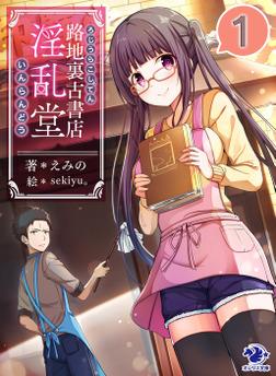 路地裏古書店 淫乱堂(1)-電子書籍