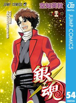 銀魂 モノクロ版 54-電子書籍