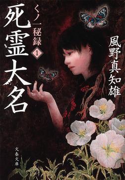 死霊大名 くノ一秘録1-電子書籍
