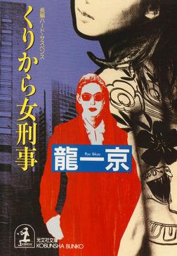 くりから女刑事-電子書籍