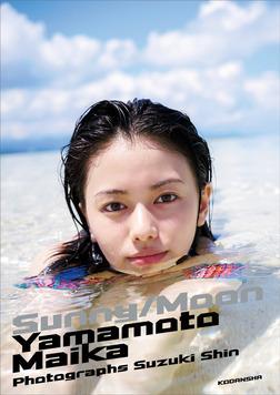 山本舞香写真集「サニー/ムーン」-電子書籍