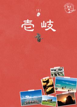 島旅 06 壱岐-電子書籍