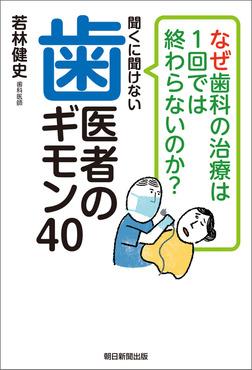 なぜ歯科の治療は1回では終わらないのか? 聞くに聞けない歯医者のギモン40-電子書籍