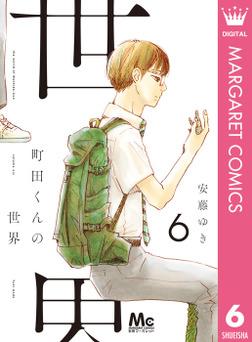 町田くんの世界 6-電子書籍