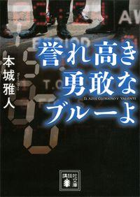 誉れ高き勇敢なブルーよ(講談社文庫)