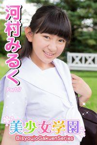 美少女学園 河村みるく Part.07