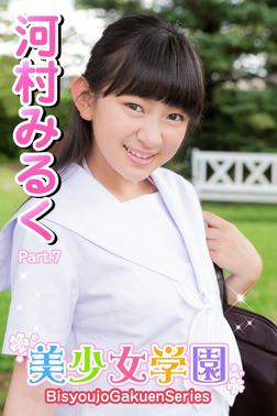 美少女学園 河村みるく Part.07-電子書籍