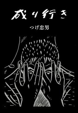 成り行き-電子書籍