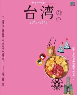 トリコガイド 台湾 2017-2018-電子書籍
