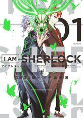 I AM SHERLOCK【期間限定 無料お試し版】 1