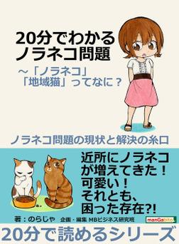 20分でわかるノラネコ問題~「ノラネコ」「地域猫」ってなに?ノラネコ問題の現状と解決の糸口。-電子書籍