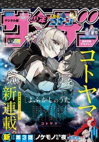 週刊少年サンデー 2019年39号(2019年8月28日発売)