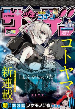 週刊少年サンデー 2019年39号(2019年8月28日発売)-電子書籍