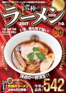 究極のラーメン2017関西版-電子書籍