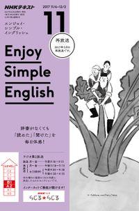 NHKラジオ エンジョイ・シンプル・イングリッシュ 2017年11月号