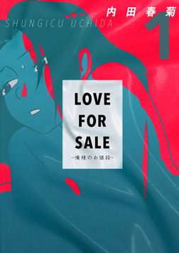 LOVE FOR SALE ~俺様のお値段~ 1巻-電子書籍