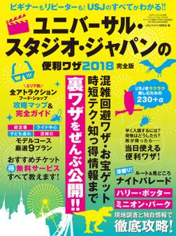 ユニバーサル・スタジオ・ジャパンの便利ワザ2018完全版-電子書籍
