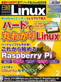 日経Linux(リナックス) 2015年 02月号 [雑誌]