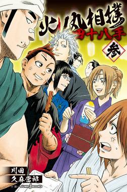 火ノ丸相撲 四十八手 参-電子書籍