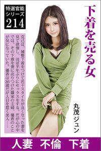 下着を売る女(愛COCO!)