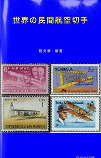 世界の民間航空切手