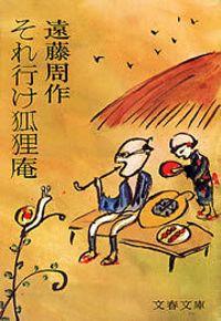 それ行け狐狸庵(文春文庫)