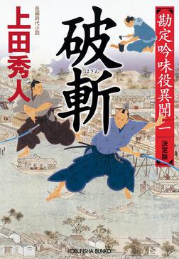 破斬 決定版~勘定吟味役異聞(一)~-電子書籍