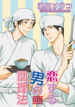 恋する男の調理法【短編】-電子書籍