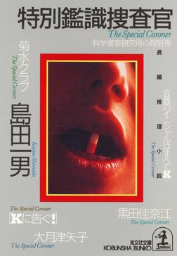 特別鑑識捜査官-電子書籍
