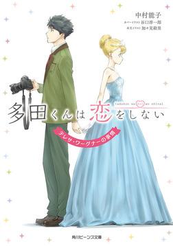 多田くんは恋をしない テレサ・ワーグナーの事情-電子書籍