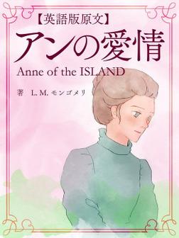 【英語版原文】赤毛のアン3 アンの愛情/Anne of the ISLAND-電子書籍