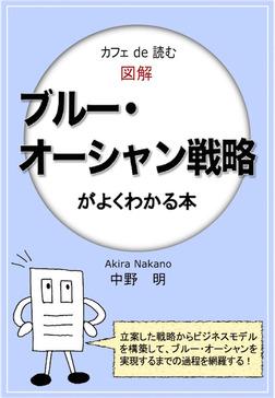 カフェde読む図解ブルー・オーシャン戦略がよくわかる本-電子書籍
