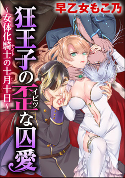 狂王子の歪な囚愛~女体化騎士の十月十日~(分冊版)番外編2 【第19話】-電子書籍