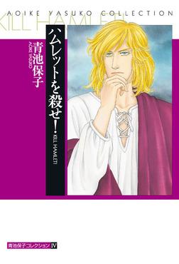 ハムレットを殺せ!-電子書籍