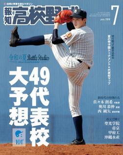 報知高校野球2019年7月号-電子書籍