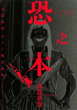 恐之本 壱-電子書籍
