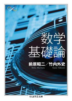 数学基礎論-電子書籍