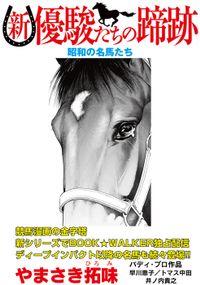 新・優駿たちの蹄跡 昭和の名馬たち
