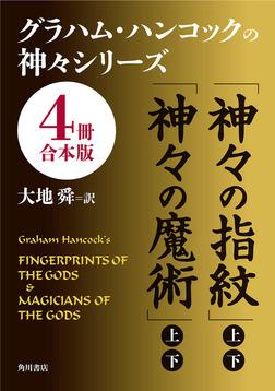 グラハム・ハンコックの神々シリーズ【4冊 合本版】-電子書籍