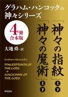 グラハム・ハンコックの神々シリーズ【4冊 合本版】