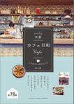 大阪 カフェ日和 ときめくCAFEめぐり