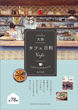 大阪 カフェ日和 ときめくCAFEめぐり-電子書籍