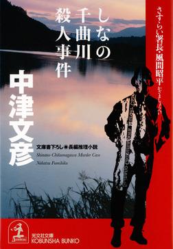 しなの千曲川殺人事件~さすらい署長・風間昭平~-電子書籍