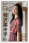 GALS PARADISE plus Vol.57 2020 May