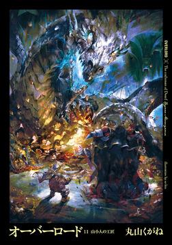 オーバーロード11 山小人の工匠-電子書籍